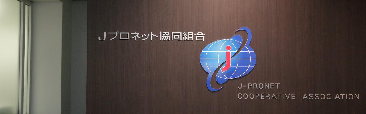 Jプロネットの特徴