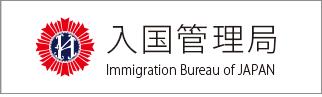 入国管理局