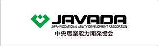 中央職業能力開発協会(JAVADA)